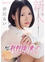 地方の妖精と呼ばれた現役新体操選手 「私、本当はめちゃくちゃ性欲が強いんです…」どうしてもSEXがしたくてわざわざ新幹線に乗って東北から上京デビュー 皆川るい
