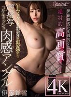 9位 - パーフェクトボディを視姦する超接写コケティッシュ肉感アングル 伊藤舞雪