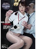 唾液が多すぎるキモ医院長に舐め犯●れ堕ちた白衣の天使 桜もこ