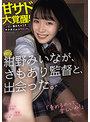kawaii*専属女優 紺野みいなが、さもあり監督と、出会った。 甘サド大覚醒!いっぱい責めちゃうぞチクガズムSPECIAL