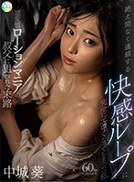 CBIKMV-154 【VR】 The End Targeted By The Uncle Of A Super Metamorphosis Lotion Mania I Aoi Nakashiro Who Has Become Completely Erotic In The Pleasure Loop That Is Continuously Chained