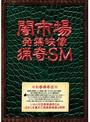 闇市場 発禁映像 猟奇SM