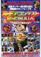 ヌードアコンテストざっと500人 〜大股広げた美女たち〜 ダウンロード