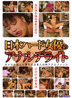日本ハード女優のアナルデライト ダウンロード