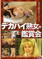 デカパイ熟女の鑑賞会 ダウンロード