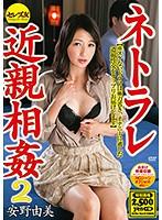 ネトラレ近親相姦2 安野由美