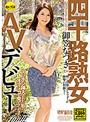 四十路熟女AVデビュー!ズ...