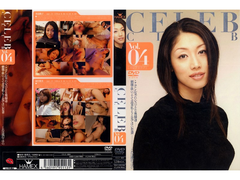 CELEB CLUB Vol.04