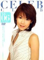 CELEB CLUB Vol.06 ダウンロード