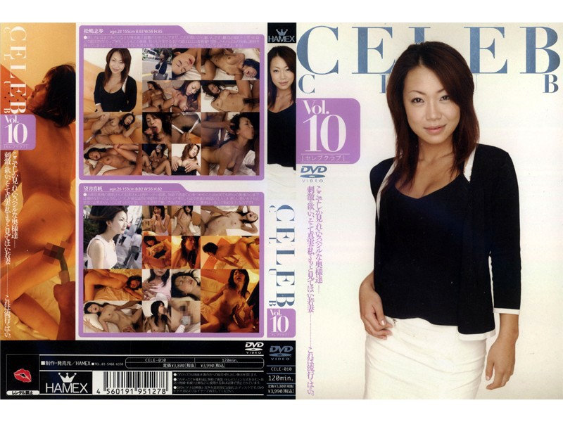 CELEB CLUB Vol.10