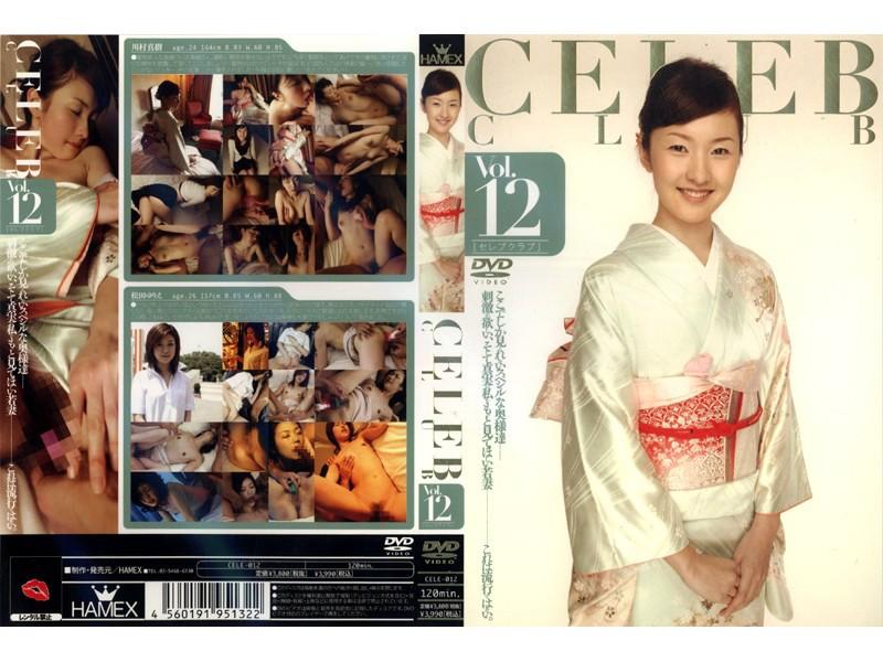 CELEB CLUB Vol.12