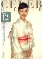 CELEB CLUB Vol.12 ダウンロード