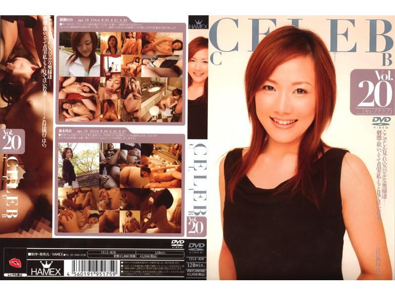 CELEB CLUB Vol.20