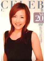 CELEB CLUB Vol.20 ダウンロード