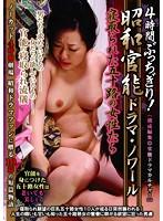 4時間ぶっちぎり! 昭和官能ドラマ・ノワール 寝取られた五十路の女性たち ダウンロード