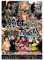 熟女ナンパ 関東・中部地方篇4時間! ダウンロード