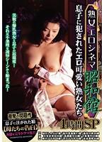 熟女エロシネマ昭和館 4時間SP 息子に犯されたエロ可愛い熟女たち ダウンロード
