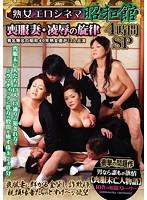 熟女エロシネマ昭和館 4時間SP 喪服妻・凌辱の旋律 ダウンロード