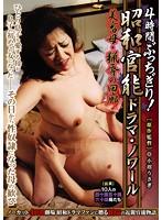 4時間ぶっちぎり! 昭和官能ドラマ・ノワール 美畜母・猟辱の回廊 ダウンロード