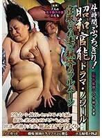4時間ぶっちぎり! 昭和官能ドラマ・ノワール 寝取られ妻・猟辱のフルムーン ダウンロード