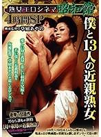 熟女エロシネマ昭和館 僕と13人の近親熟女 4時間SP ダウンロード