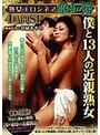 熟女エロシネマ昭和館 僕と13人の近親熟女 4時間SP