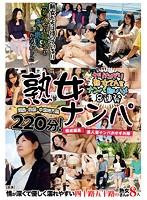 熟女ナンパ 関西・四国・中国地方篇220分! ダウンロード