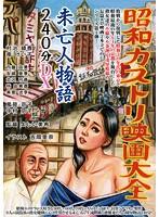 昭和カストリ映画大全 未亡人物語 240分DX ダウンロード