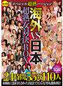 「スペシャル超熟バージョン」海外VS日本 超熟女対決BOX 24時間55分110人 経験に裏打ちされた技法でどんな男も激射精!