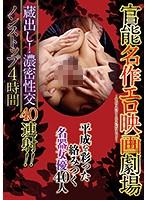 官能名作エロ映画劇場 平成を彩った絡みつく名器女優40人 蔵出し!濃密性交...