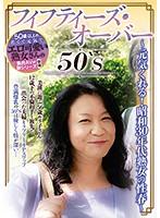 50'S フィフティーズ・オーバー 〜元気くれる!昭和30年代熟女の性春〜
