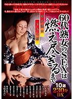 昭和熟女ドラマ館 60代熟女のSEXは燃え尽きるまで cend00008のパッケージ画像