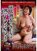 昭和熟女ドラマ館 60代熟女のSEXは燃え尽きるまで2