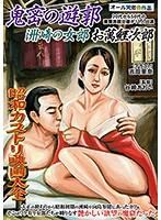 昭和カストリ映画大全 鬼密の遊郭 洲崎の女郎 お萬鯉次郎 ダウンロード