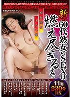 新・60代熟女のSEXは燃え尽きるまで 昭和熟女ドラマ館 ダウンロード