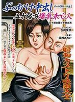 昭和カストリ映画大全 ぶっかけ中出し五十路で爆乳未亡人 ダウンロード
