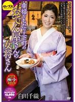 幸福をもたらす下町のおでん屋さんの女将さん 白川千織 ダウンロード