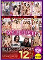 女監督・真咲.jp 愛しき女たちのレズビアンSEX12時間