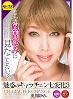魅惑のキャラチェン七変化3 風間ゆみ ダウンロード