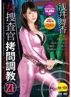 女捜査官拷問調教21 浅井舞香