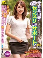 今井真由美がアナタのセンズリ完全サポート! ダウンロード