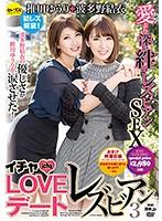 イチャLOVEレズビアンデート3 推川ゆうり 波多野結衣