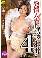 発情人妻の年の差セックス4本番!! 竹内梨恵 ダウンロード