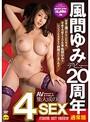 風間ゆみデビュー20周年 AV集大成の4SEX 通常版