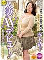 初撮り!人妻AVデビュー!いきなり本格ドラマ作品で魅せる4年ぶりのSEX 赤木靖子のサムネイル