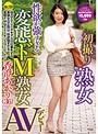 初撮り熟女 性欲が強すぎる変態ドM熟女 香澄あかり(36)AVデビューのサムネイル