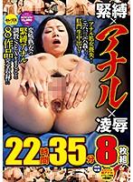 緊縛×アナル×凌辱22時間35分 ダウンロード