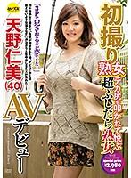 初撮り熟女 デカ尻を叩かれて悦ぶ超ふしだら熟女 天野仁美(40)AVデビュー