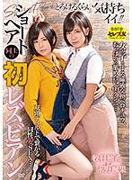 ショートヘア同士の初レズビアン 牧村柚希 永野楓果 cesd00883のパッケージ画像