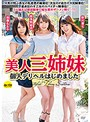 美人三姉妹 個人デリヘルはじめました 波多野結衣 加藤ももか 新川愛七